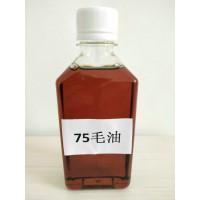 出售75#毛油