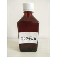 350#毛油
